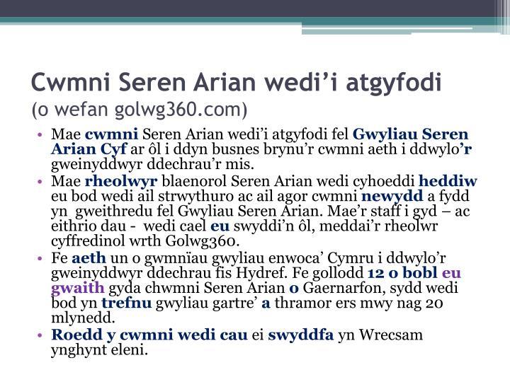 Cwmni Seren Arian wedi'i atgyfodi