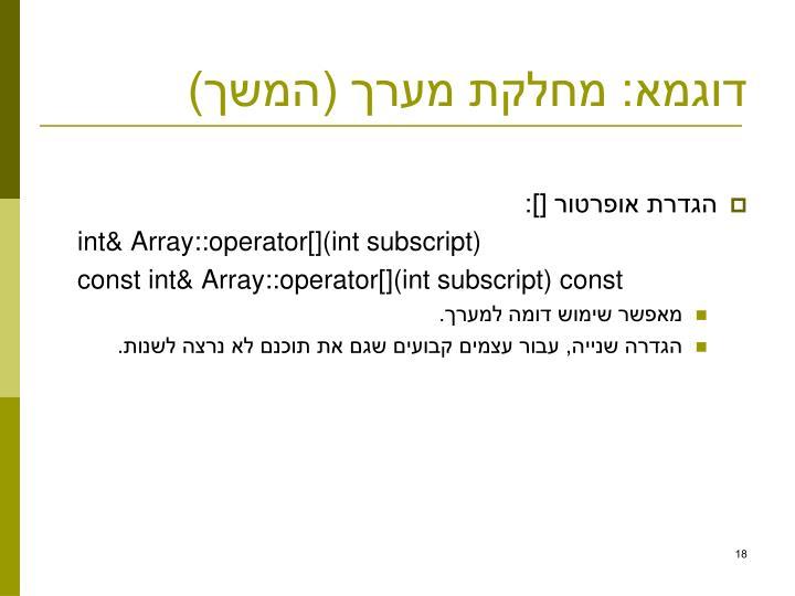 דוגמא: מחלקת מערך (המשך)