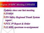 region 39 rpc meeting update2