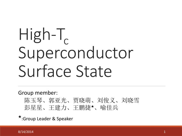 High t c superconductor surface state