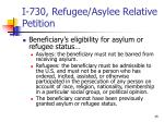 i 730 refugee asylee relative petition2