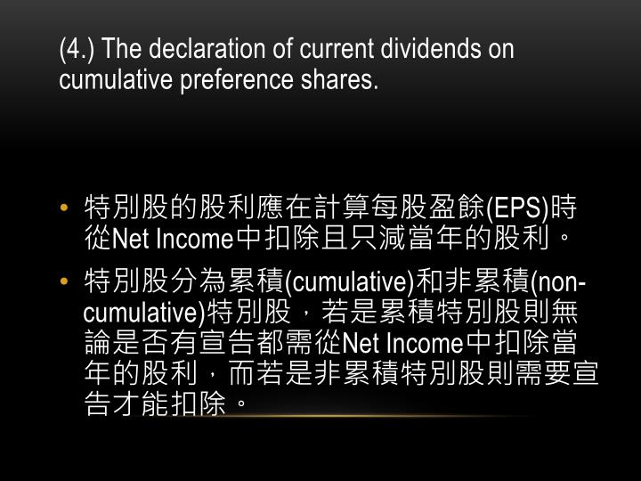 (4.) The declaration of current dividends on cumulative preference shares.