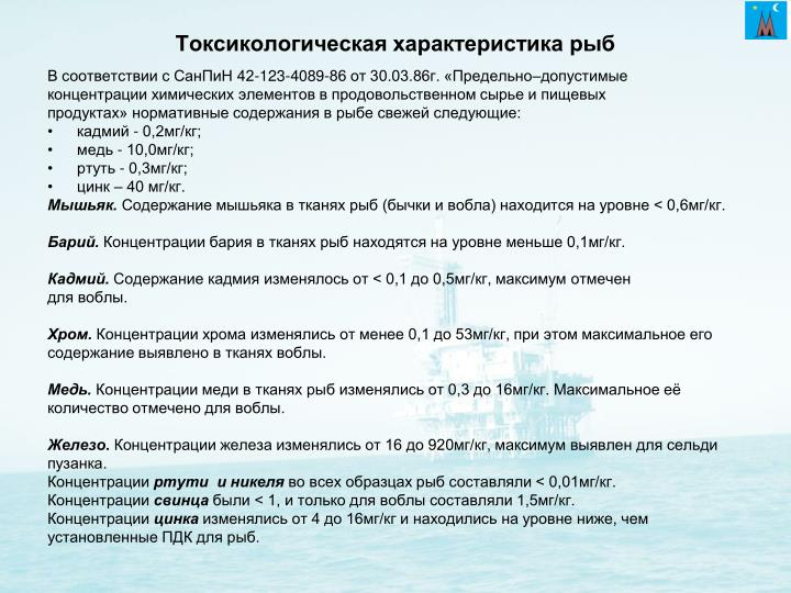 Токсикологическая характеристика рыб