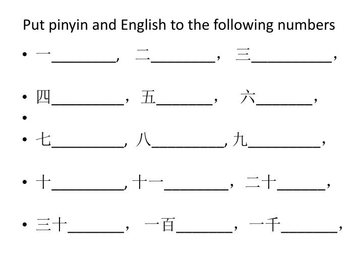 Put pinyin and English to the following numbers