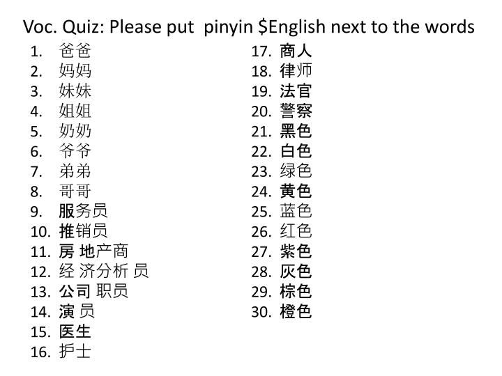 Voc. Quiz: Please put  pinyin $English next to the words