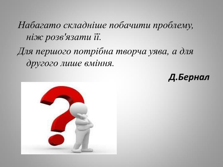 Набагато складніше побачити проблему, ніж розв'язати її.