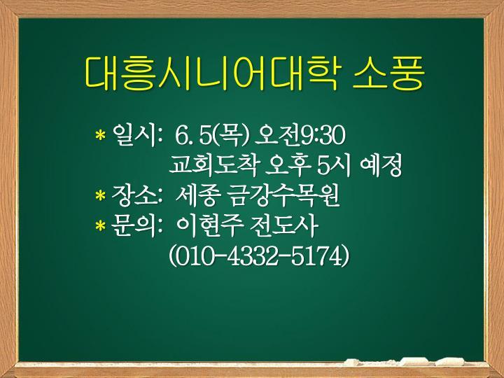 대흥시니어대학 소풍
