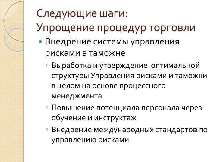 Следующие шаги: