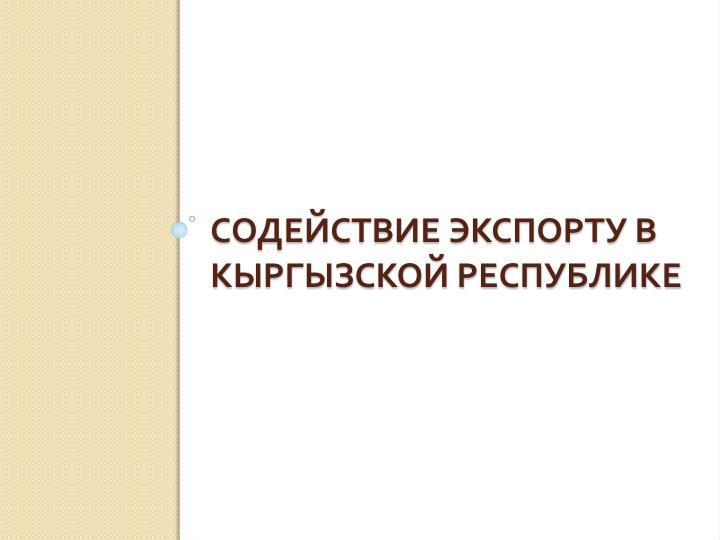 Содействие экспорту в Кыргызской Республике