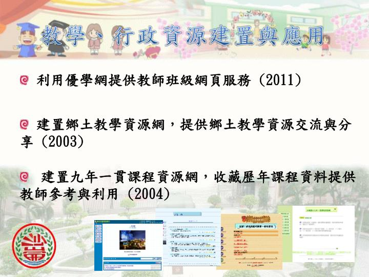 教學、行政資源