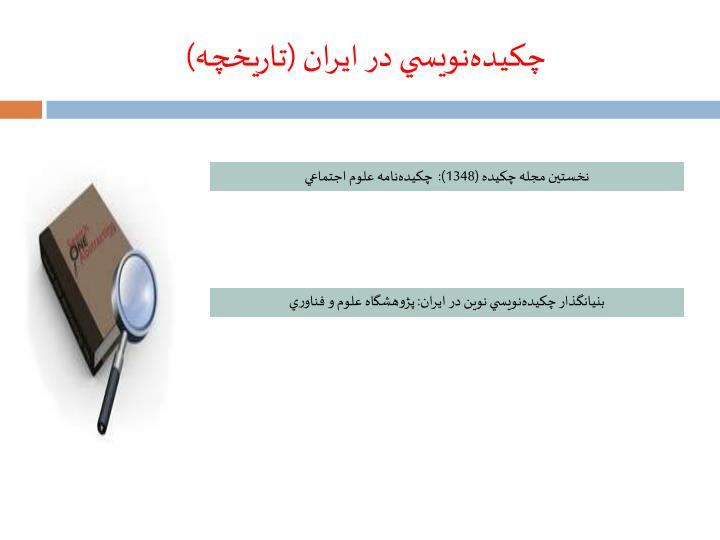 چكيدهنويسي در ايران (تاريخچه)