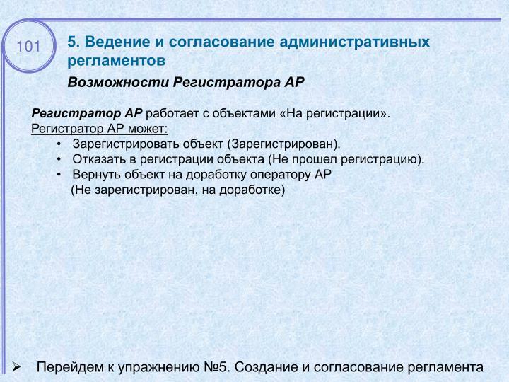 5. Ведение и согласование административных регламентов
