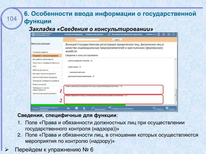 6. Особенности ввода информации о государственной функции