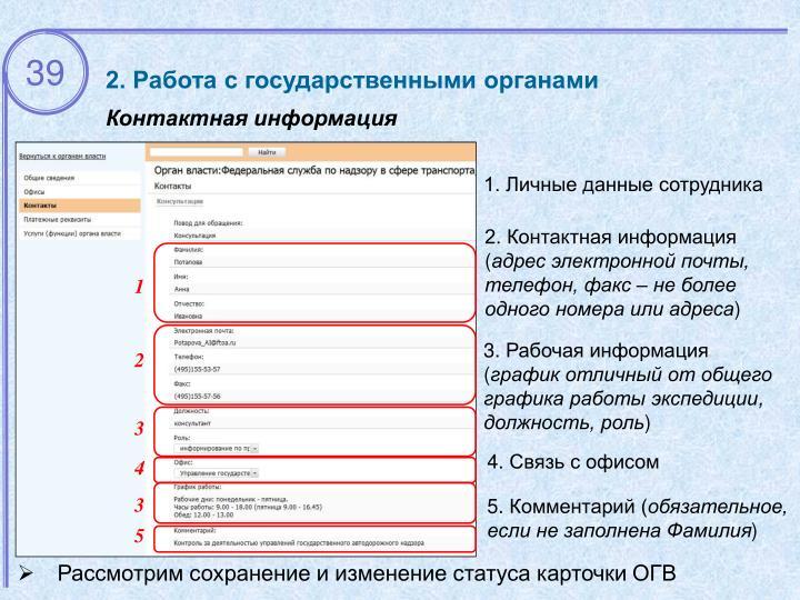 2. Работа с государственными органами