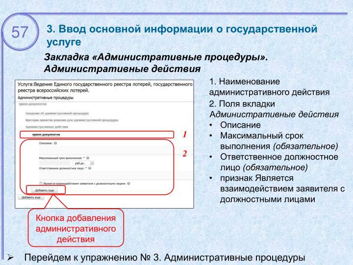 3. Ввод основной информации о государственной услуге