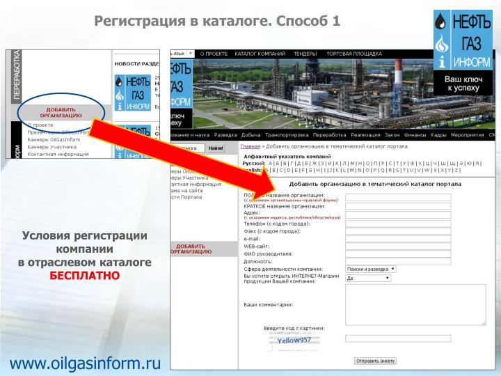 Регистрация в каталоге. Способ 1