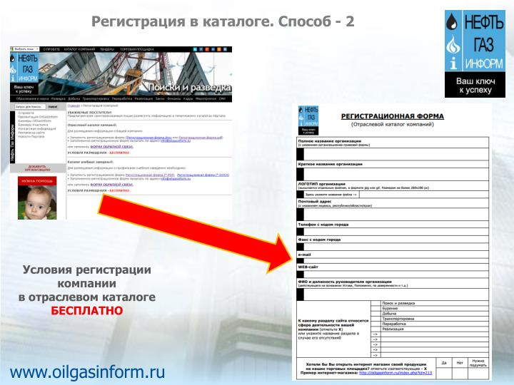 Регистрация в каталоге. Способ - 2
