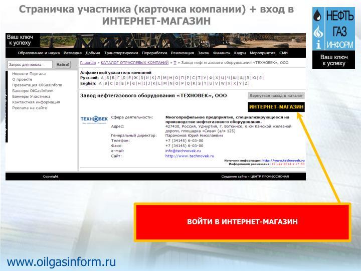 Страничка участника (карточка компании) + вход в ИНТЕРНЕТ-МАГАЗИН