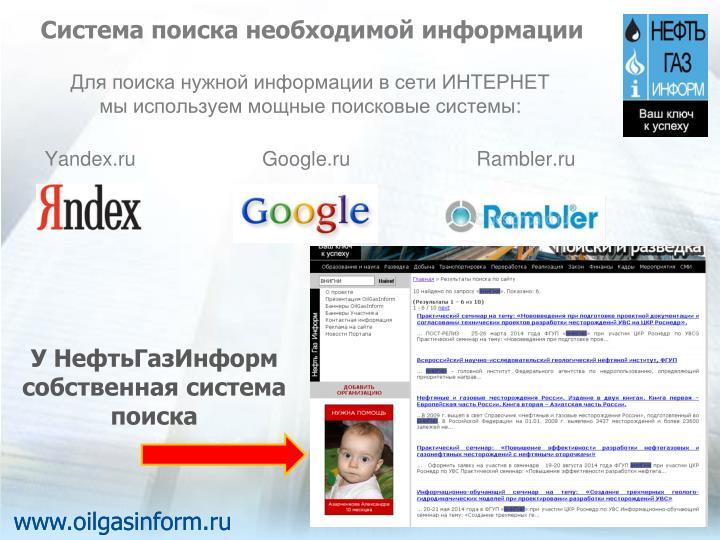 Для поиска нужной информации в сети ИНТЕРНЕТ