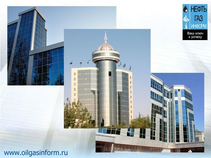 www.oilgasinform.ru