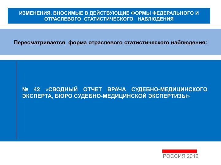РОССИЯ 2012