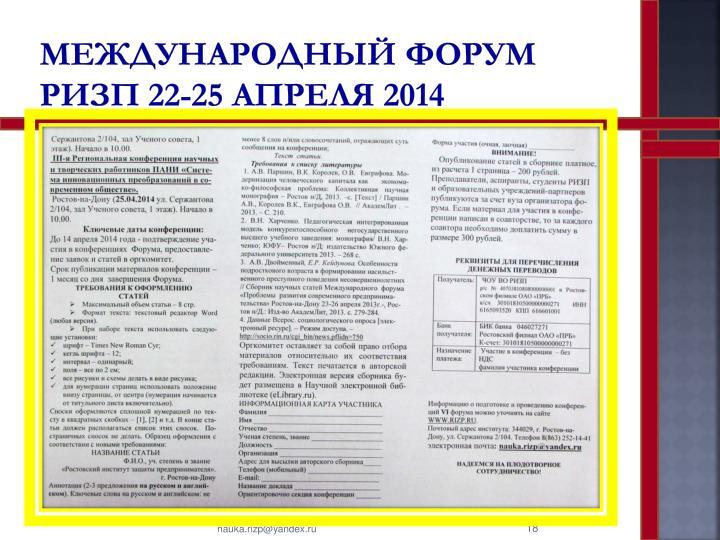 Международный форум РИЗП 22-25 апреля 2014