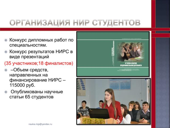 Организация НИР студентов
