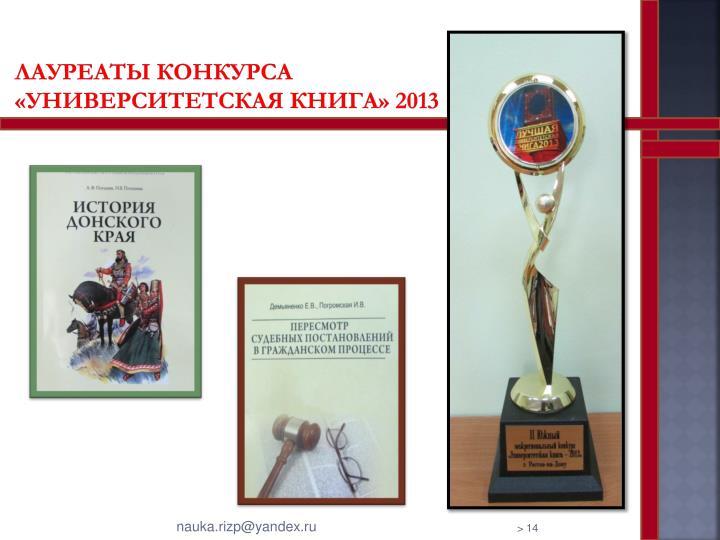 Лауреаты Конкурса