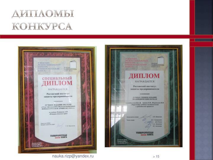 Дипломы      конкурса