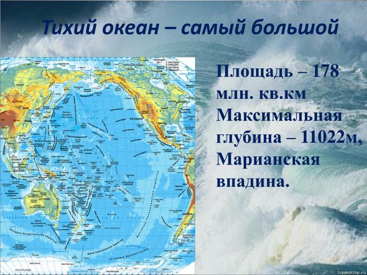 Тихий океан – самый большой