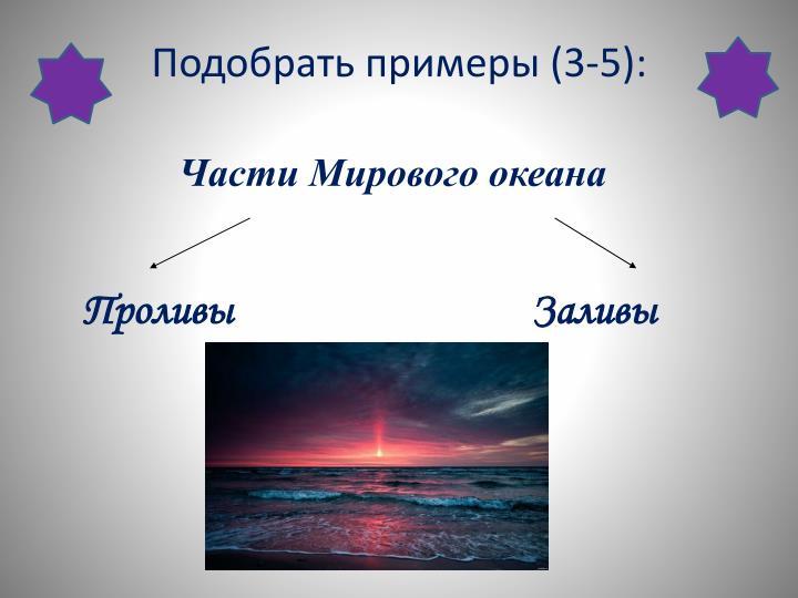 Подобрать примеры (3-5