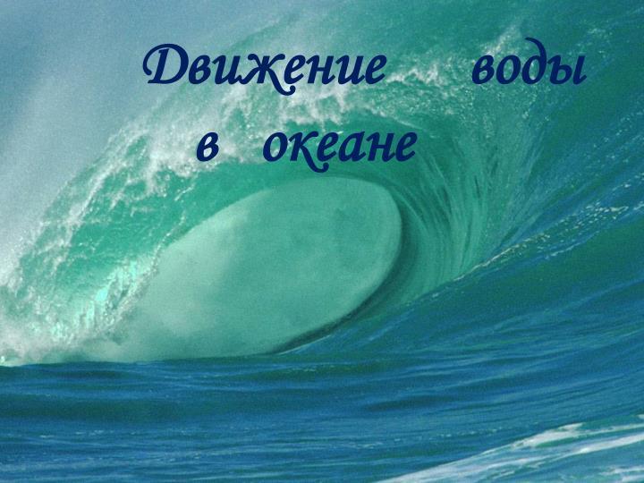 Движение      воды   в   океане