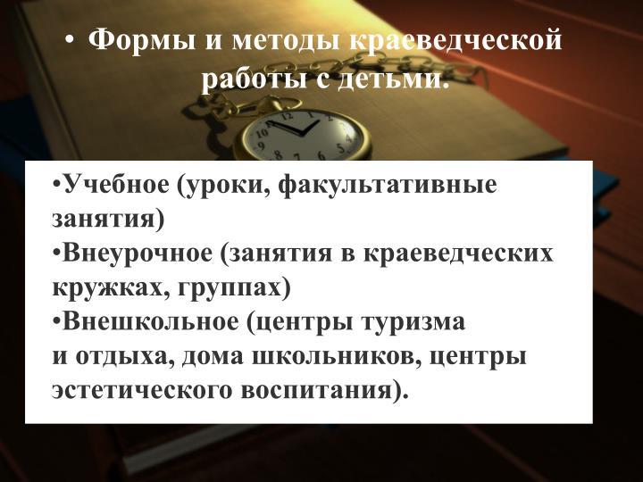 Формы иметоды краеведческой работы сдетьми.