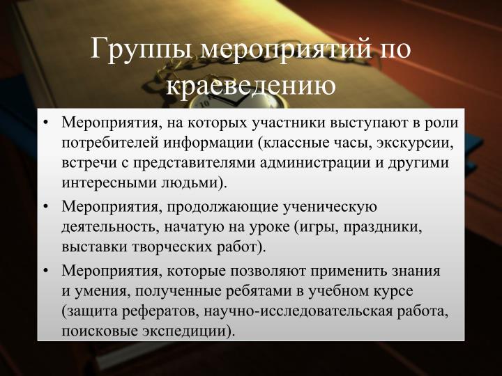 Группы мероприятий по краеведению