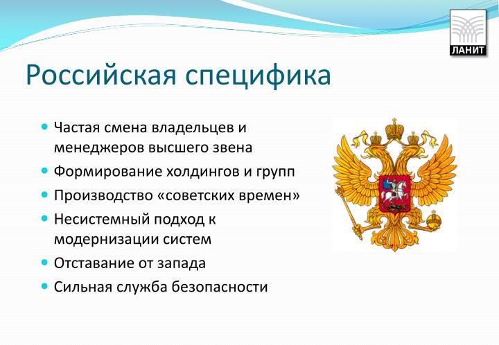 Российская специфика
