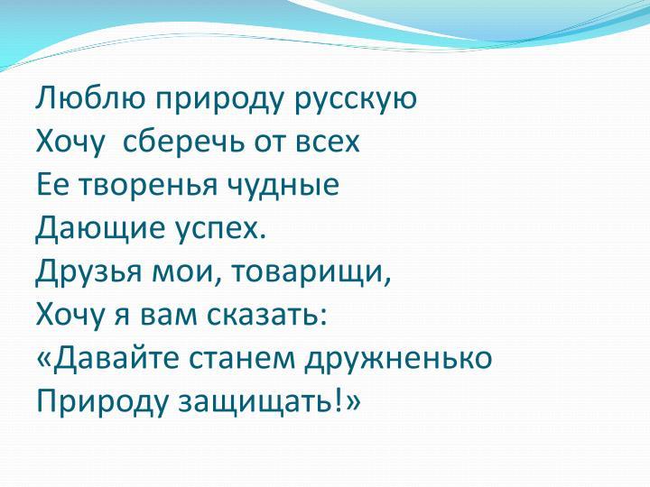 Люблю природу русскую