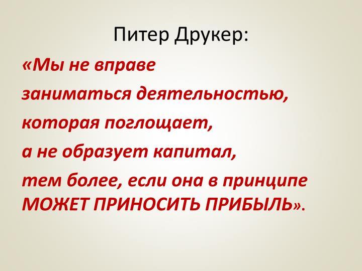 Питер Друкер: