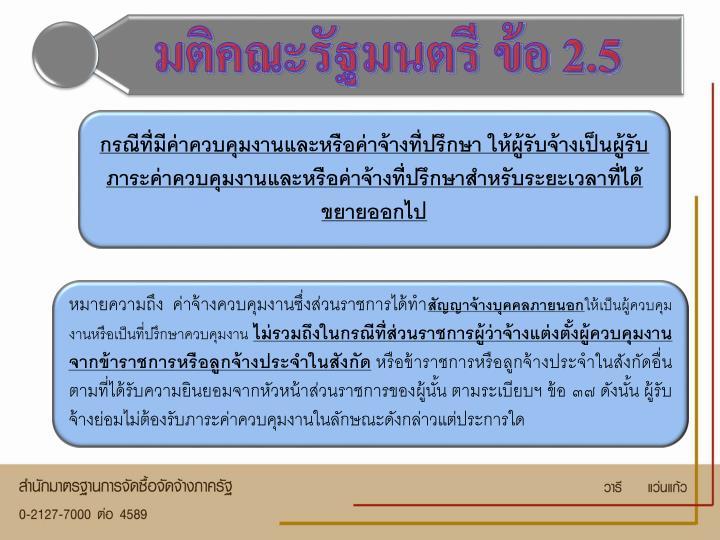 มติคณะรัฐมนตรี ข้อ 2.5
