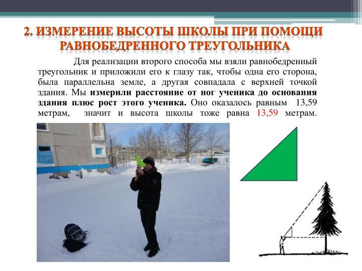 2. Измерение высоты школы при помощи