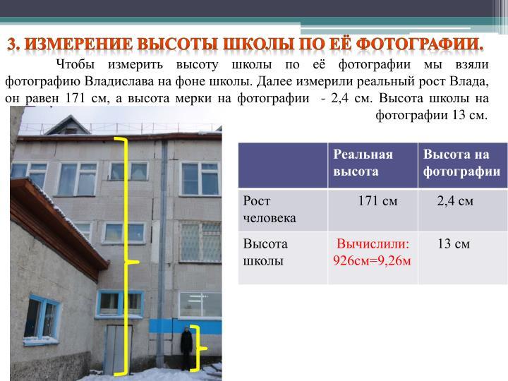 3. Измерение высоты школы по её фотографии.