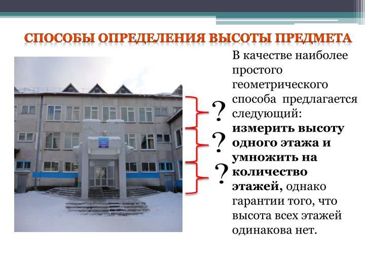 Способы определения высоты предмета