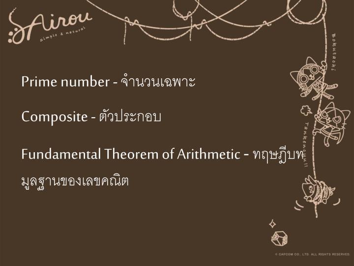 Prime number -