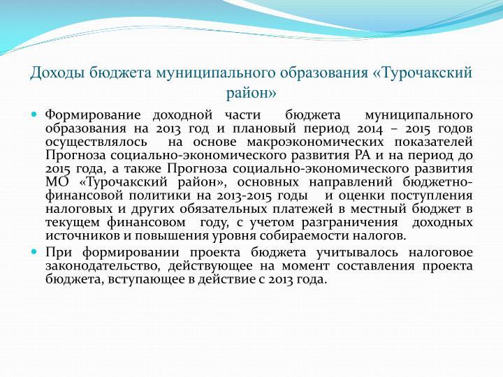 Доходы бюджета муниципального образования «Турочакский район»