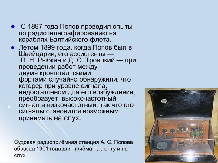 С 1897 года Попов проводил опыты по
