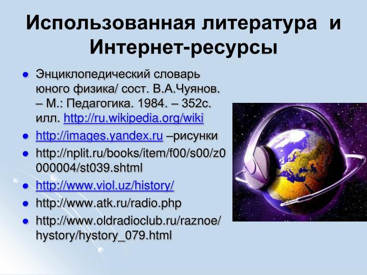 Использованная литература  и Интернет-ресурсы