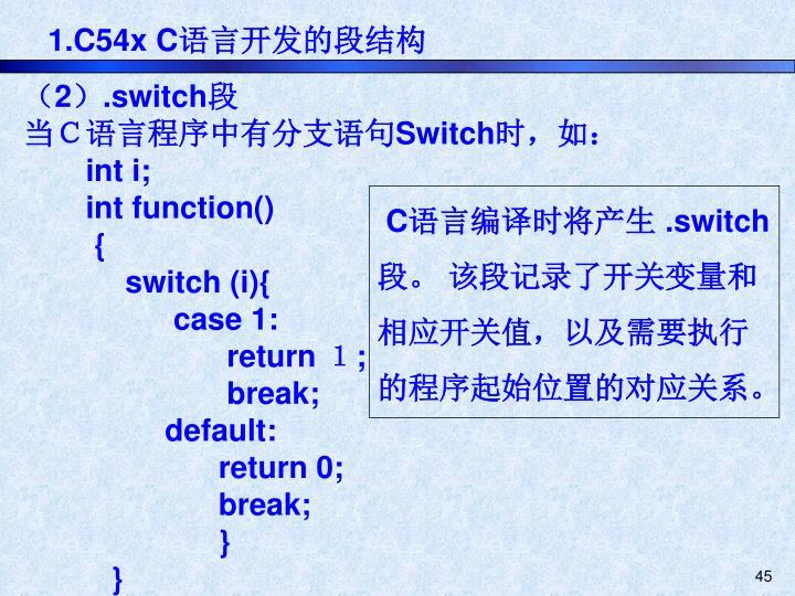 1.C54x C