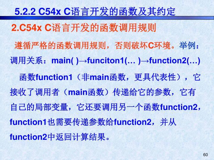5.2.2 C54x C