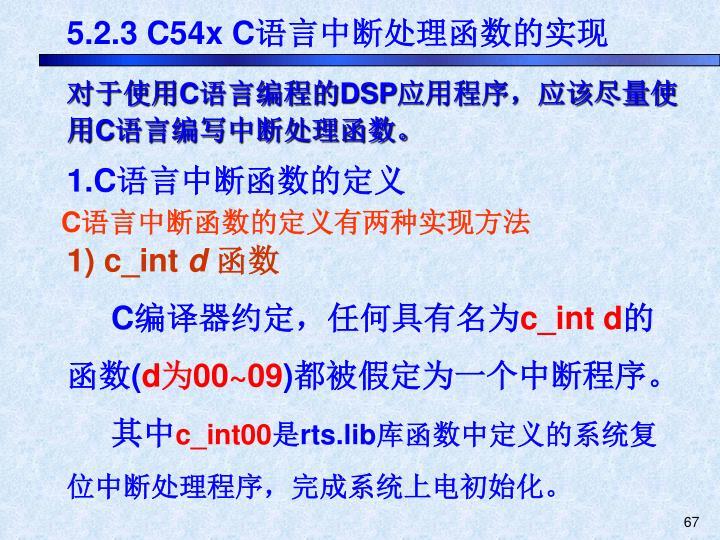 5.2.3 C54x C