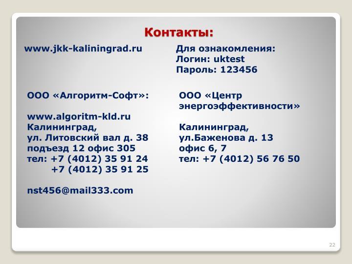 www.jkk-kaliningrad.ru