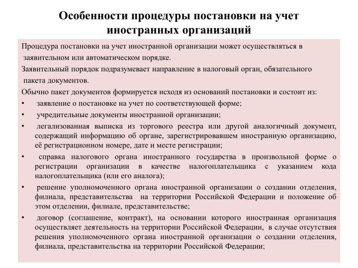Особенности процедуры постановки на учет иностранных организаций